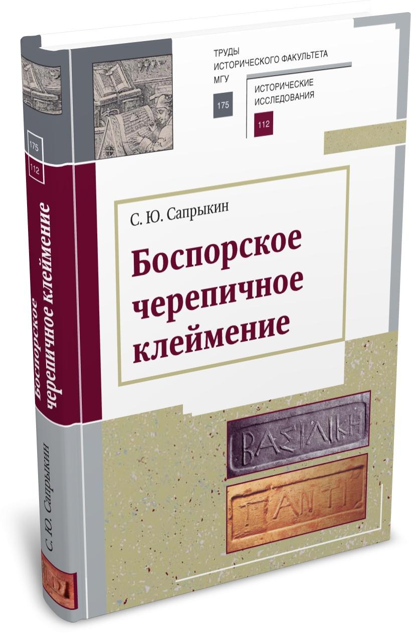 Сапрыкин С. Ю. Боспорское черепичное клеймение. МГУ, Издательство РХГА