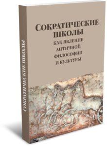 Сократические школы как явление античной философии и культуры. Издательство РХГА