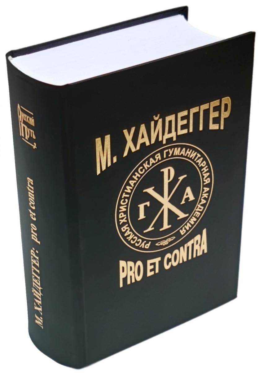 М. Хайдеггер: pro et contra, антология. Издательство РХГА