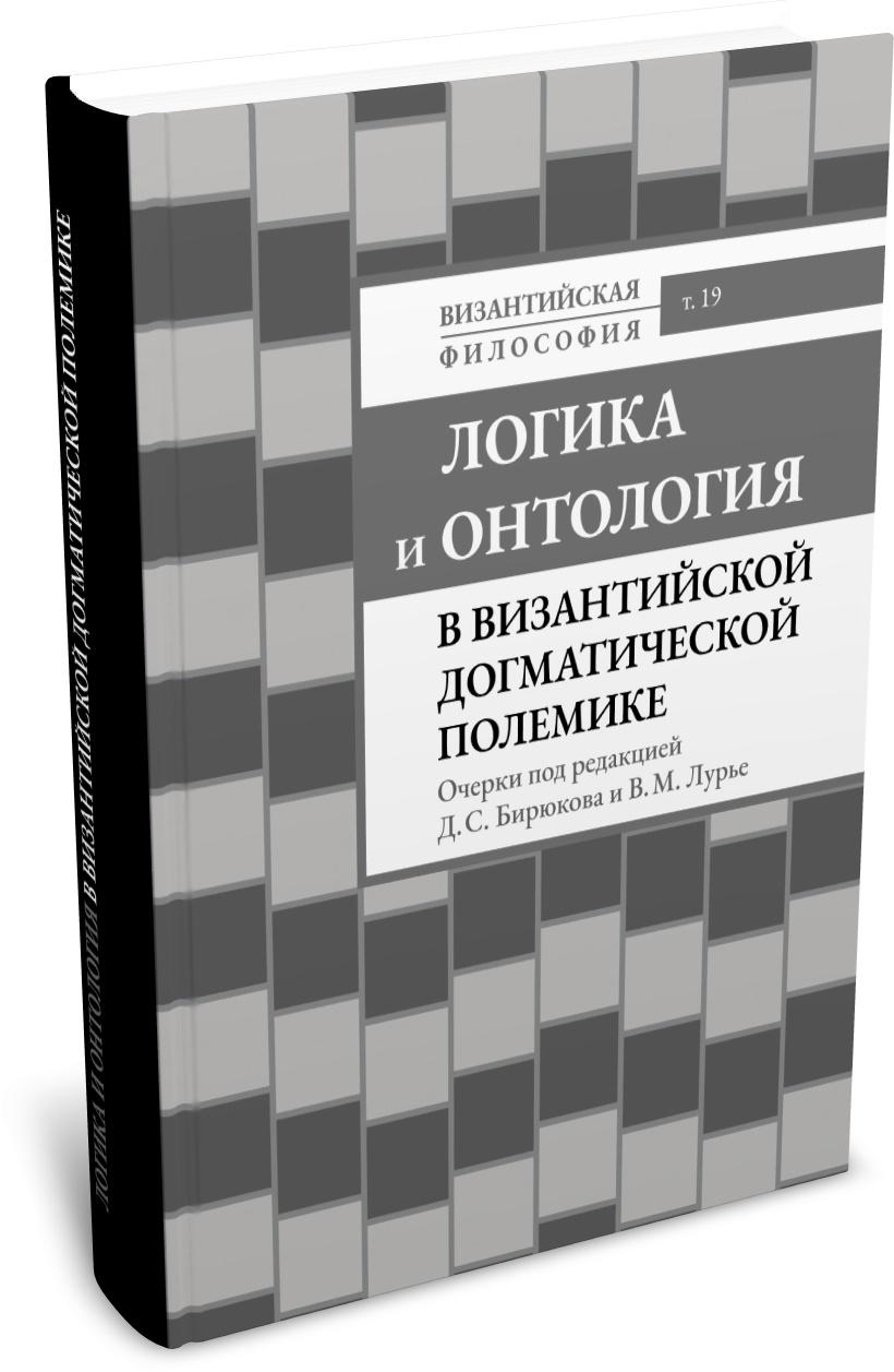 Логика и онтология в византийской догматической полемике. Издательство РХГА