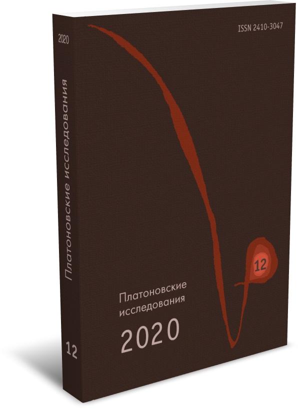 Платоновские исследования. Вып. XII (2020 / 1)