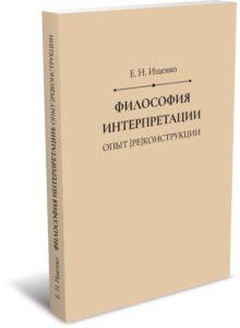 Ищенко Е. Н. Философия интерпретации: опыт [ре]конструкции. Издательство РХГА