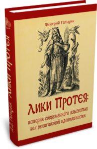 Гальцин Д. Д. Лики Протея: история современного язычества как религиозной идентичности. Издательство РХГА