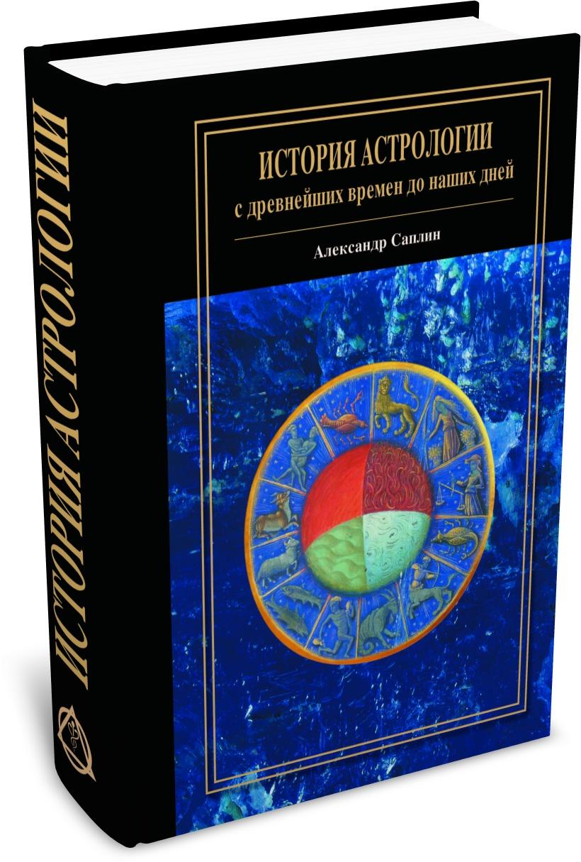 Саплин А. Ю. История астрологии: с древнейших времен до наших дней. Издательство РХГА