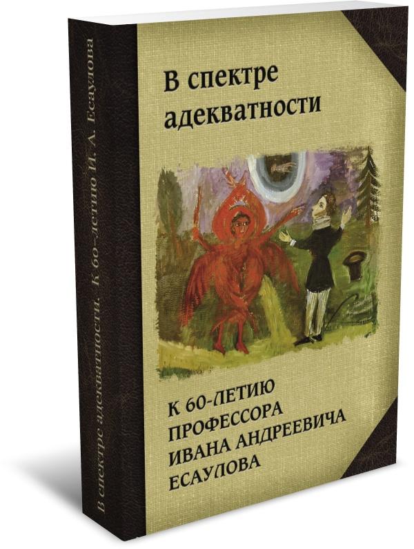 В спектре адекватности. К 60-летию И. А. Есаулова: сборник статей.