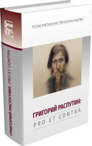 Григорий Распутин: pro et contra. Издательство РХГА