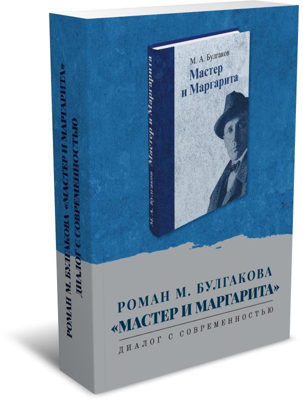 Роман М. Булгакова «Мастер и Маргарита»: диалог с современностью. Издательство РХГА