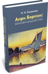 Евлампиев И. И. Анри Бергсон: философия грядущей эпохи. Издательство РХГА