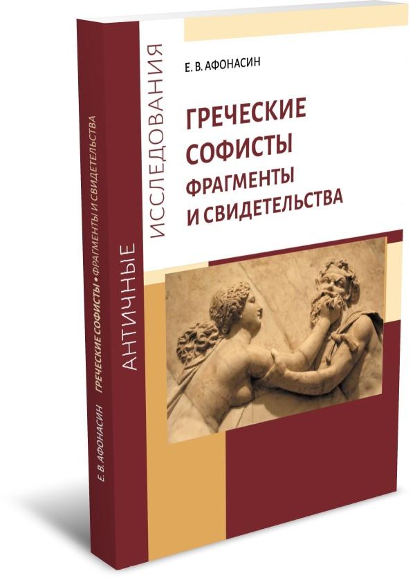 Афонасин Е. В. Греческие софисты. Фрагменты и свидетельства. Издательство РХГА