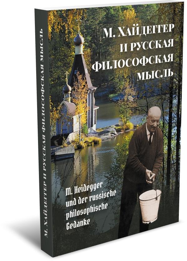 М. Хайдеггер и русская философская мысль. Коллективная монография. Издательство РХГА