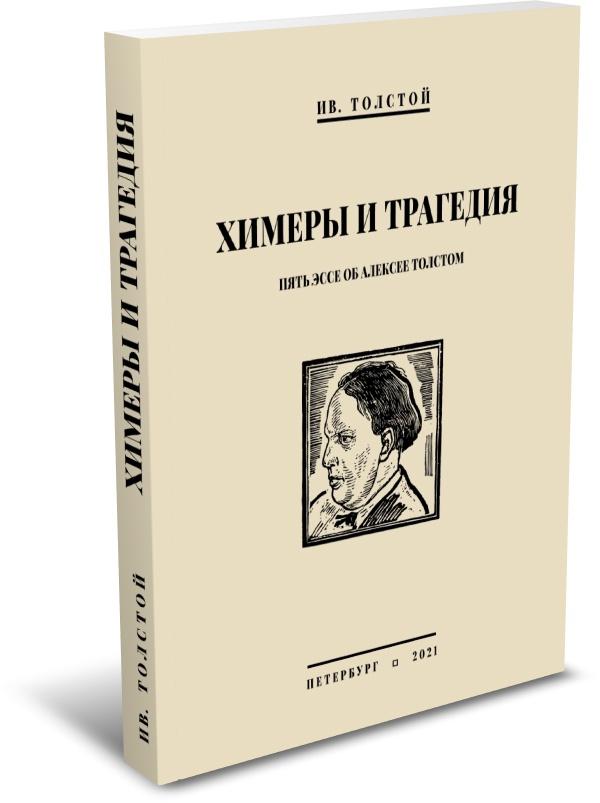 Толстой И. Н. Химеры и трагедия. Пять эссе об Алексее Толстом. Издательство РХГА