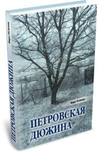 Резник В. Г. Петровская дюжина. Издательство РХГА