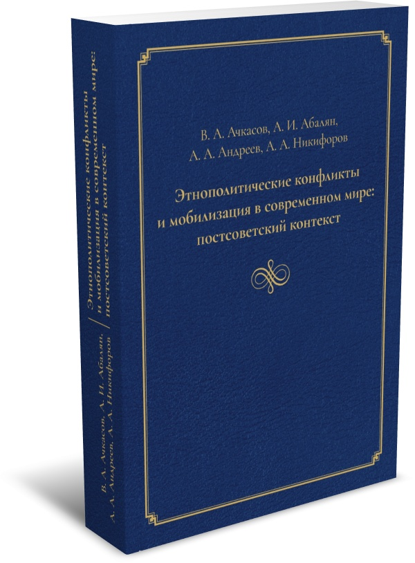 Этнополитические конфликты и мобилизация в современном мире: постсоветский контекст