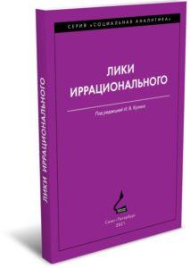 Лики иррационального. Издательство РХГА