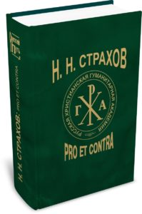 Н. Н. Страхов: pro et contra. Издательство РХГА
