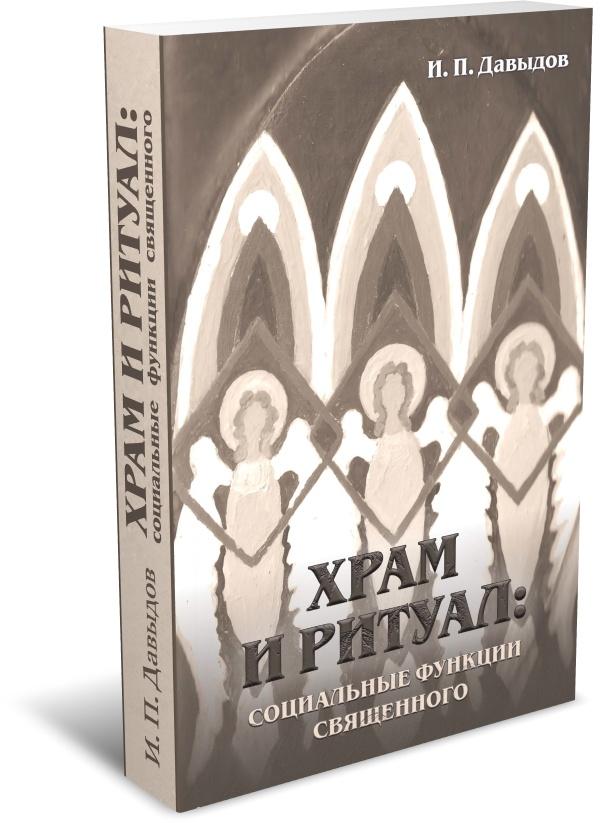 Давыдов И. П. Храм и ритуал: социальные функции священного. Издательство РХГА, 2021