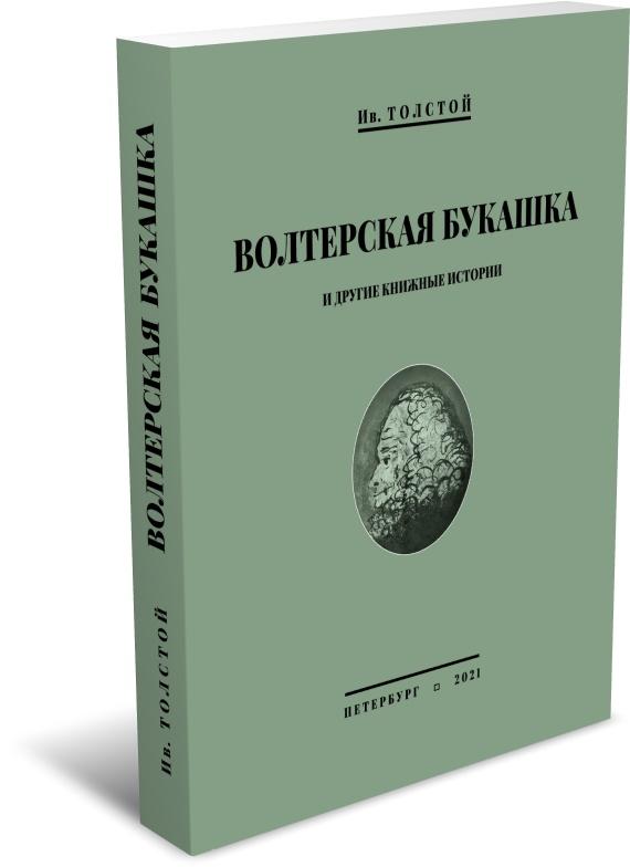 Толстой И. Н. Волтерская букашка и другие книжные истории. Издательство РХГА