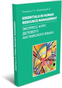 Росянова Т. С., Михайлова В. В. Essentials in Human resource management. Экспресс-курс делового английского языка. Издательство РХГА