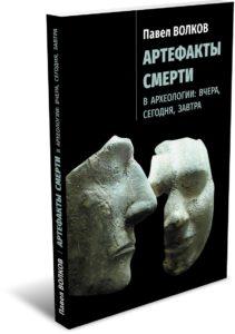 Волков П. В. Артефакты смерти в археологии: вчера, сегодня, завтра. Издательство РХГА