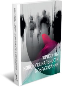 Горизонты новой социальности в образовании. Издательство РХГА