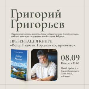 Презентация книги Григория Григорьева «Ветер Радости. Городокское приволье»