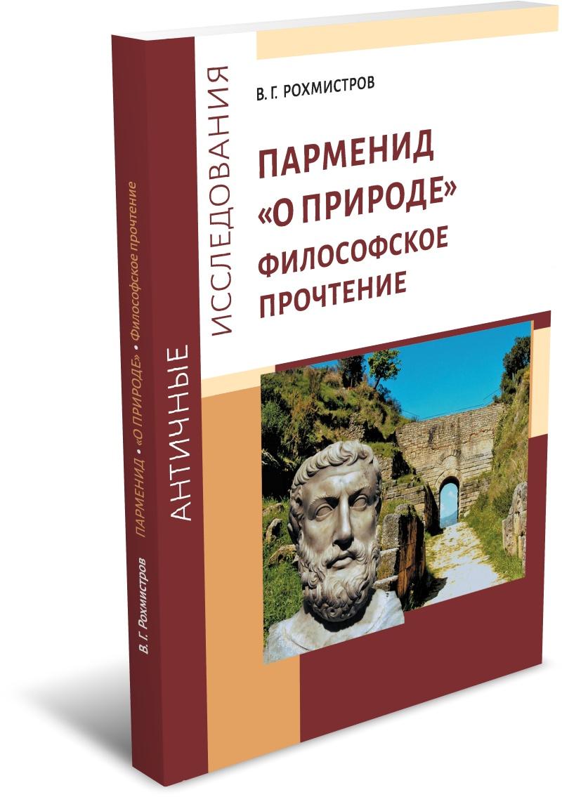 Рохмистров В. Г. Парменид «О природе»: Философское прочтение. Издательство РХГА